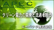 エーペック株式会社